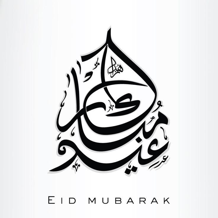 Happy Eid Ul-Adha Mubarak. Images, Wallpapers, Cards 22