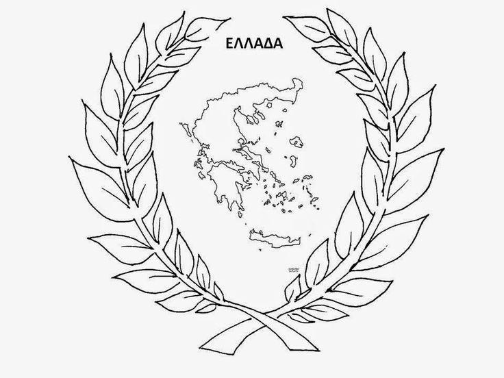 Greek Flag Wwii