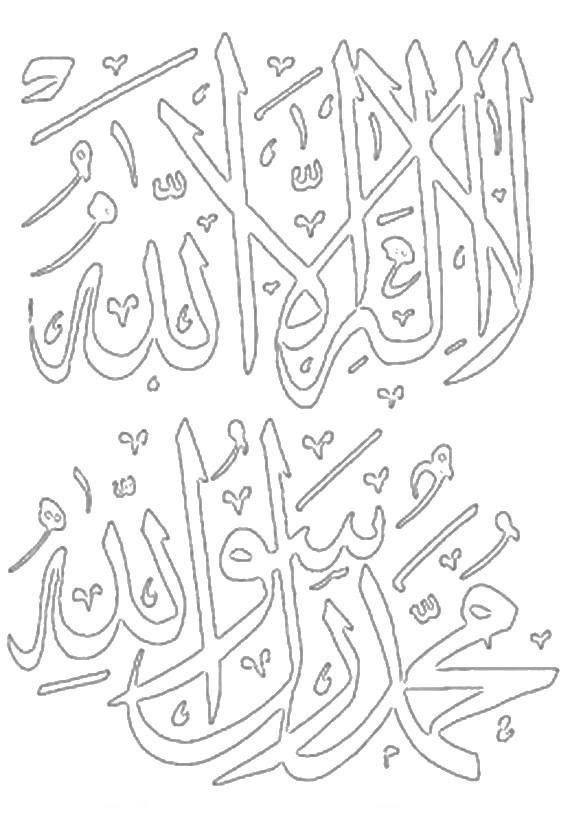 84 best images about Islamic coloring pages on Pinterest