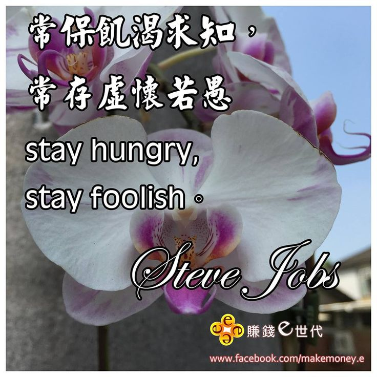 常保飢渴求知,常存虛懷若愚 stay hungry,stay foolish。~ Steve Jobs✍️