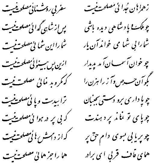 106 best images about Persian(Farsi) Poetry on Pinterest