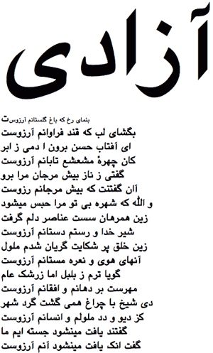 This is a Rumi poem written in Farsi. Farsi is the