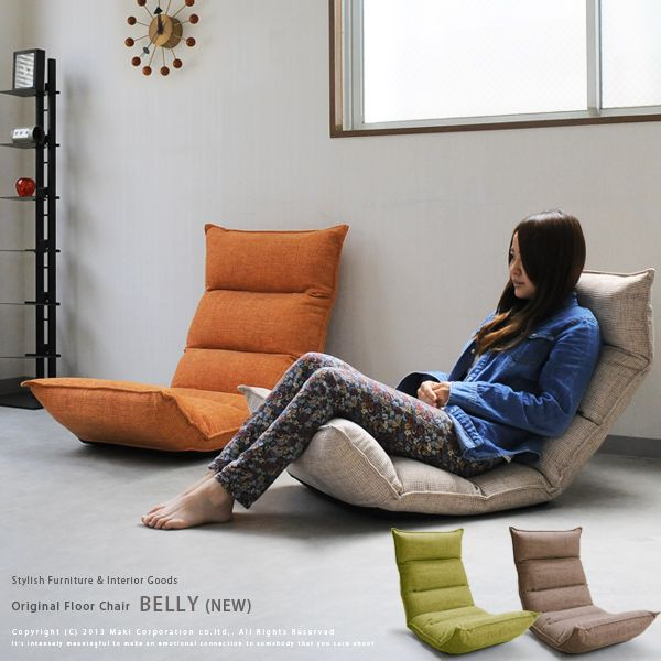 Legless chair high background floor chair BELLY NEW berry
