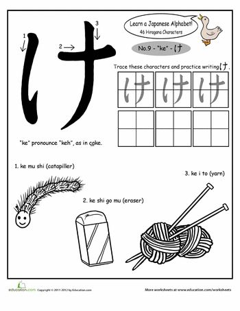 32 best images about Teach Japanese to Kids on Pinterest