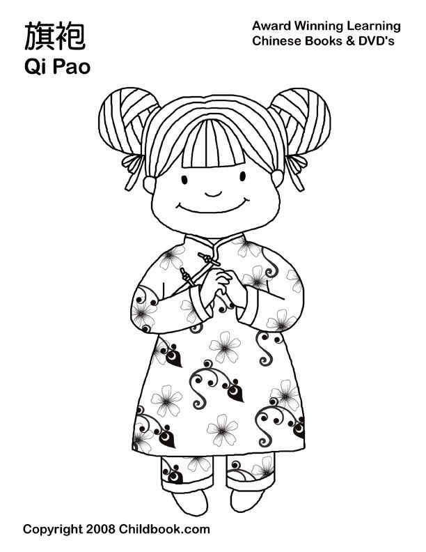 17 Best images about Chinese coloring pages on Pinterest