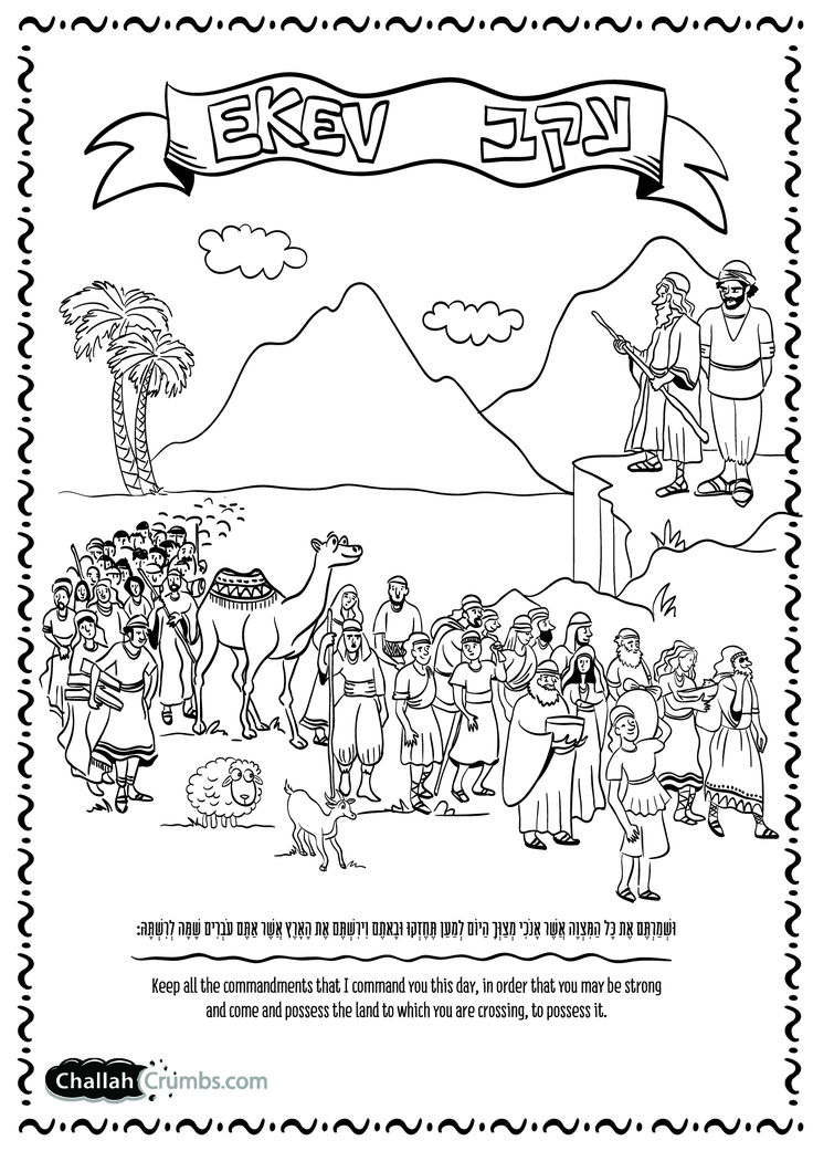 Coloring Page for Parshat Ekev. Those Jews are getting