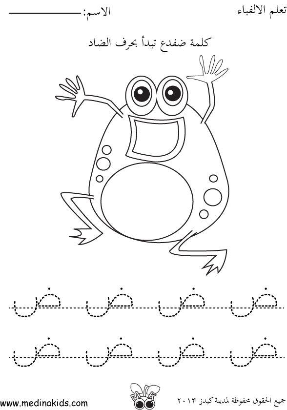 medinakids letter arabic daad is for frog color worksheet