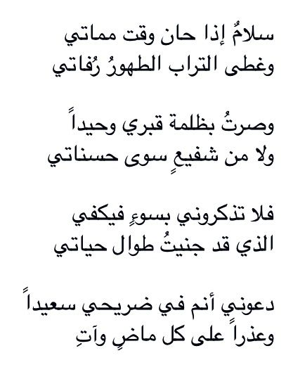 201 best images about Arabic Sayings/Quotes on Pinterest