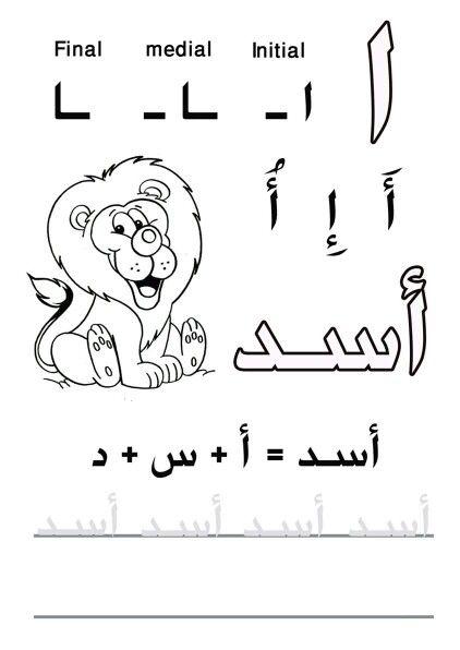 17 Best ideas about Arabic Alphabet Letters on Pinterest