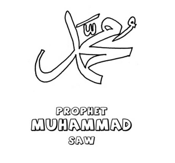 53 best images about profeet Muhammed sas on Pinterest