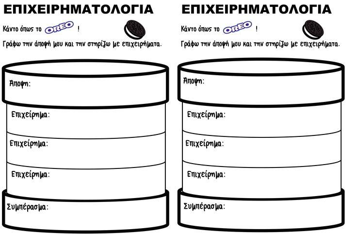 1038 best images about ΣΧΟΛΕΙΟ ΣΚΕΦΤΟΜΑΙ ΚΑΙ ΓΡΑΦΩ on