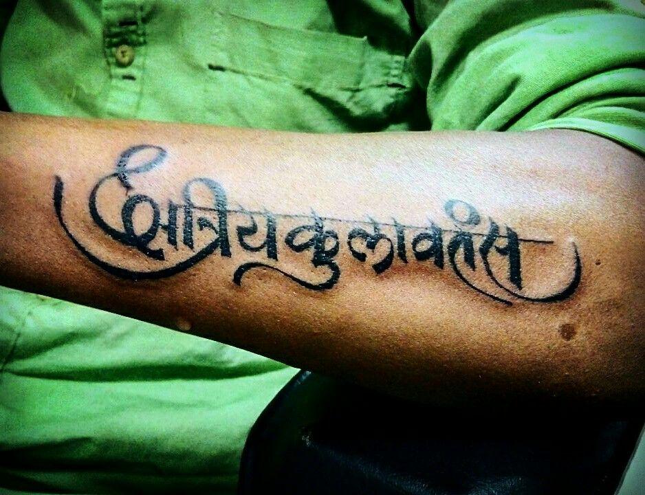 Aai Baba Marathi Tatto Font