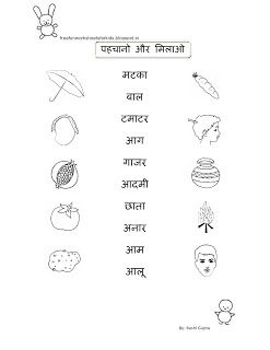 Free Fun Worksheets For Kids: Free Fun Printable Hindi