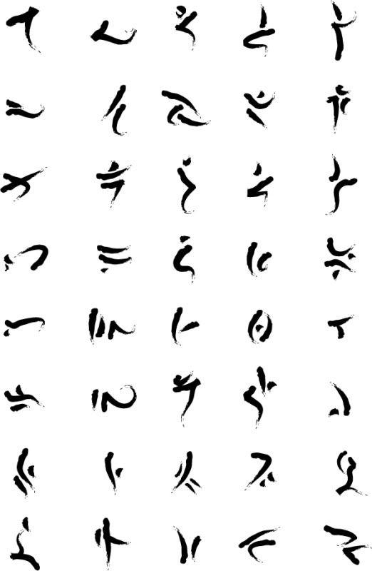 Predator Language ( i call it Kanji Style because the is