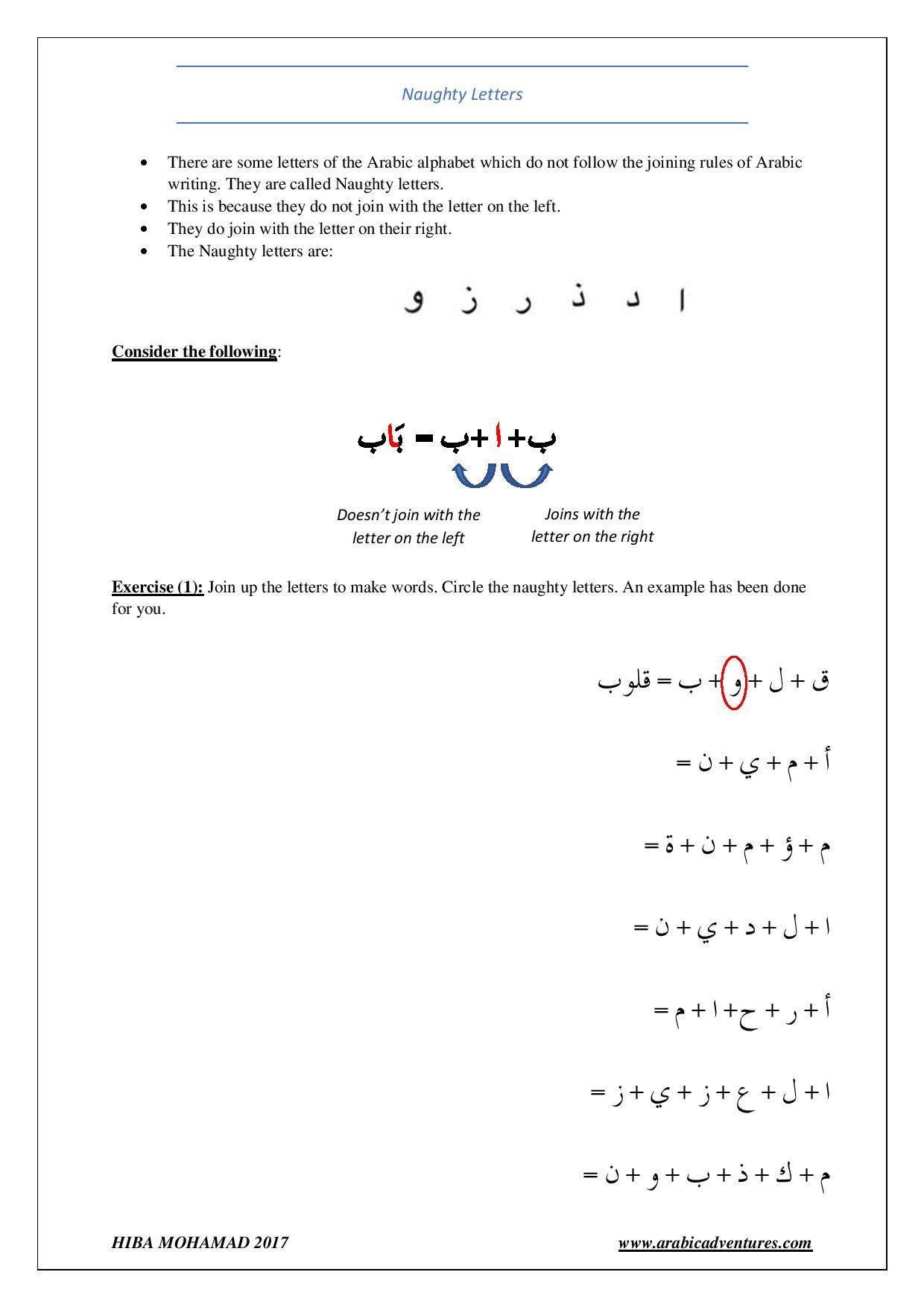 Naughty Letters In Arabic Worksheet Abicadventures