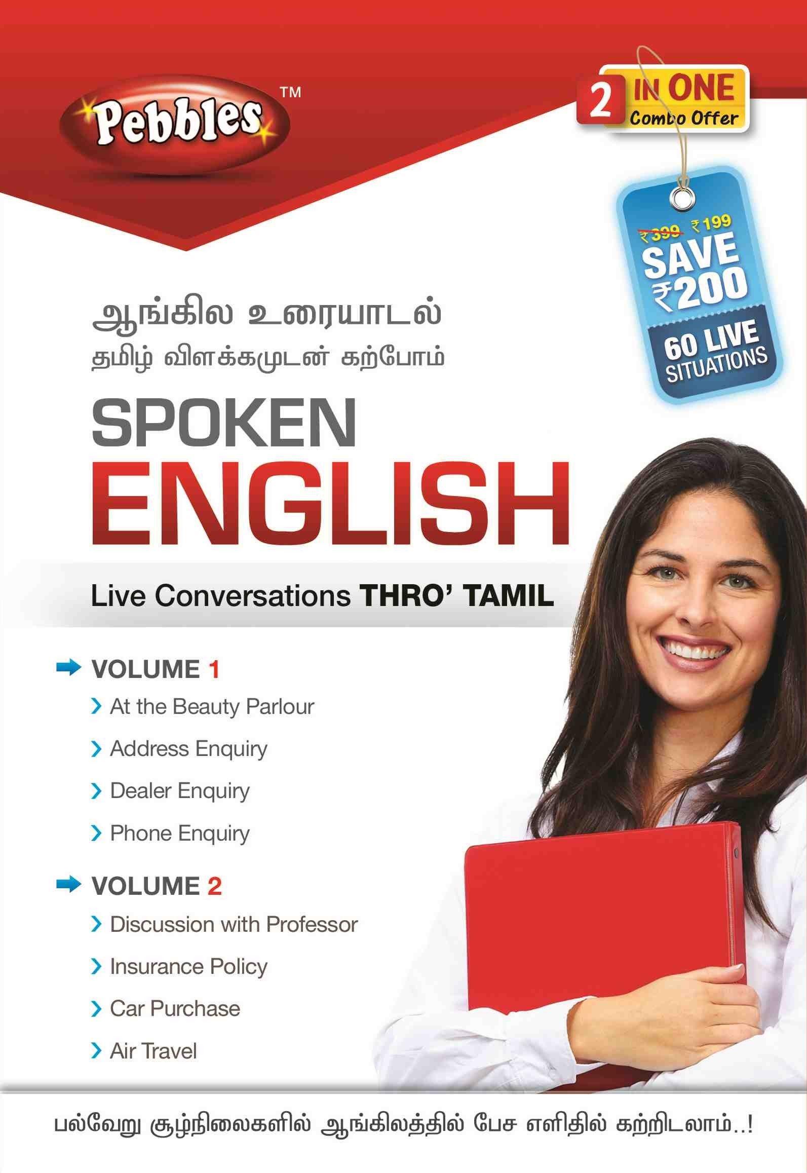 Spoken English Thro Tamil 1 2 1593×2315 Classes