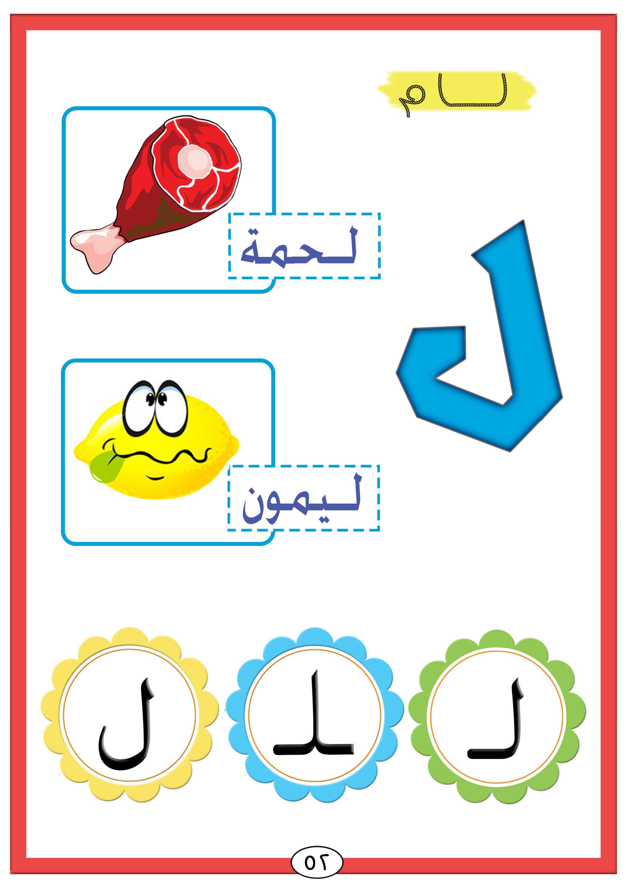Arabic Writing Homework