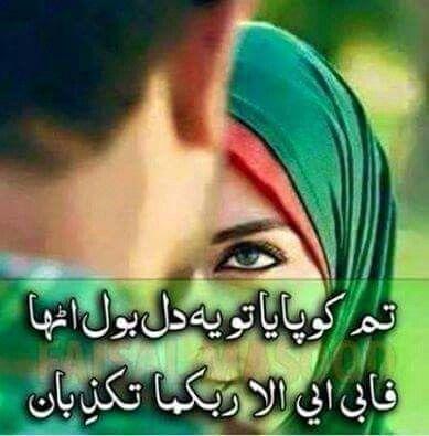 Romantic Husband Wife Love Quotes In Urdu The Fiat Car