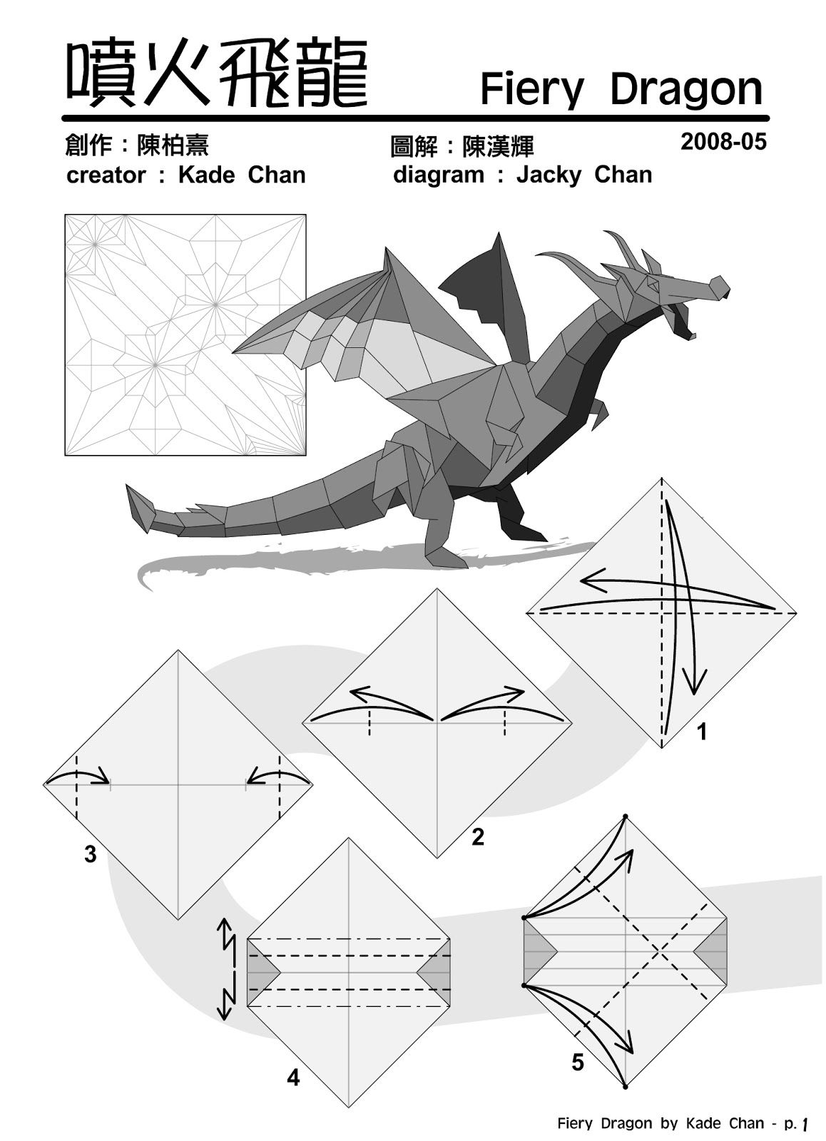origami wolf instructions diagram bmw e30 radio wiring kade chan blog 香港摺紙工作室 日誌 fiery dragon