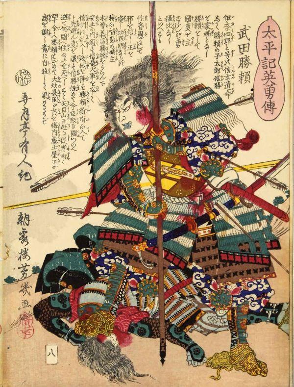 Bushido - Kuniyoshi Samurai Print Martial Inspired Art And