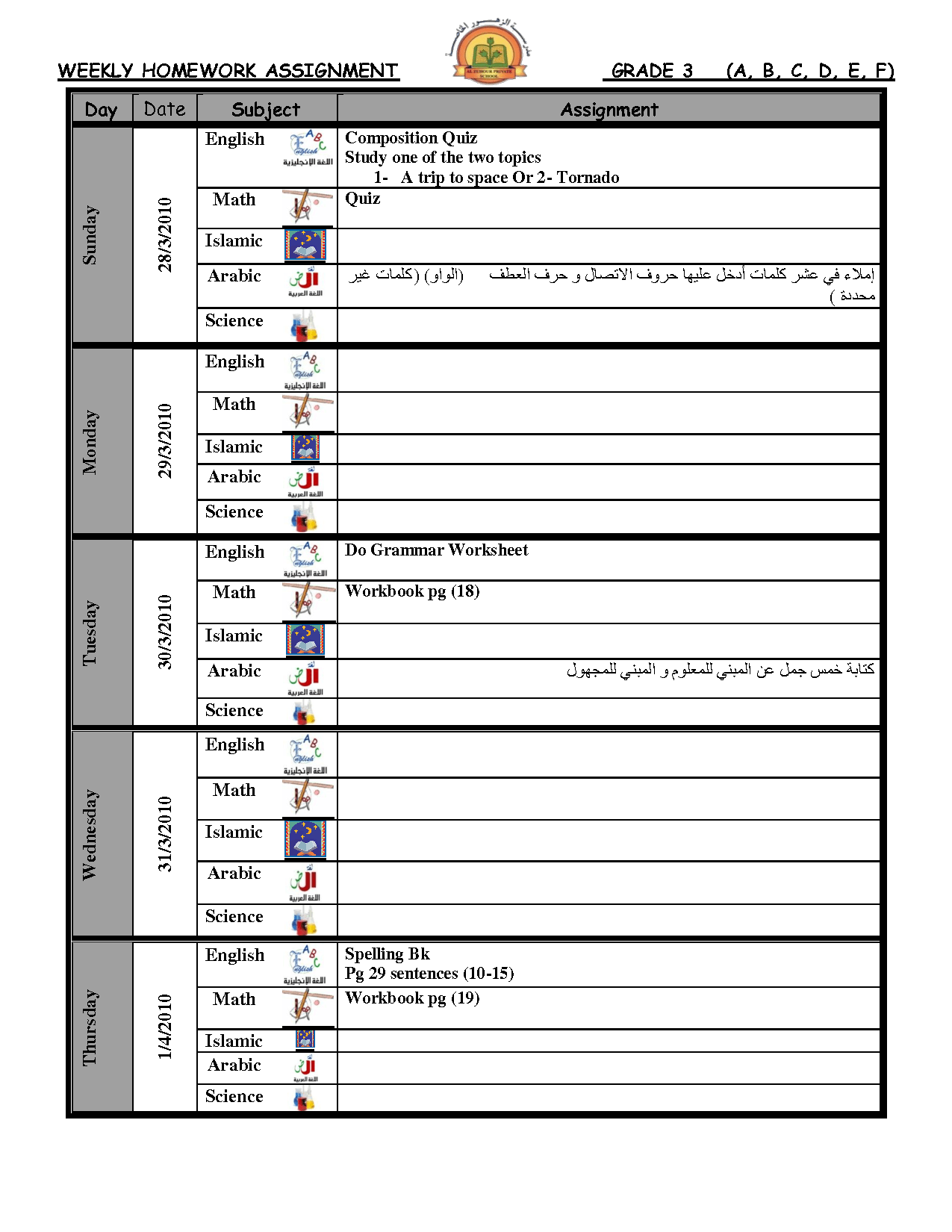 Printable Daily Homework Assignment Sheet