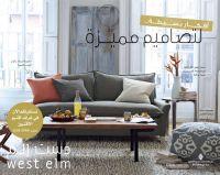westelm | West Elm Modern Furniture and Home Decor ...