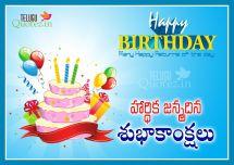 Telugu Birthday Video Happy Wishes In - Year of Clean Water