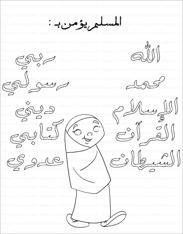 Jawaherpearl-kids: بطاقات اسلامية لتلوين ، صور تربوية