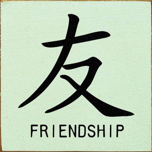 Japanese Kanji Symbols For Love And Family