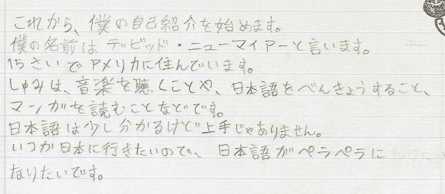 japanese handwriting Gallery
