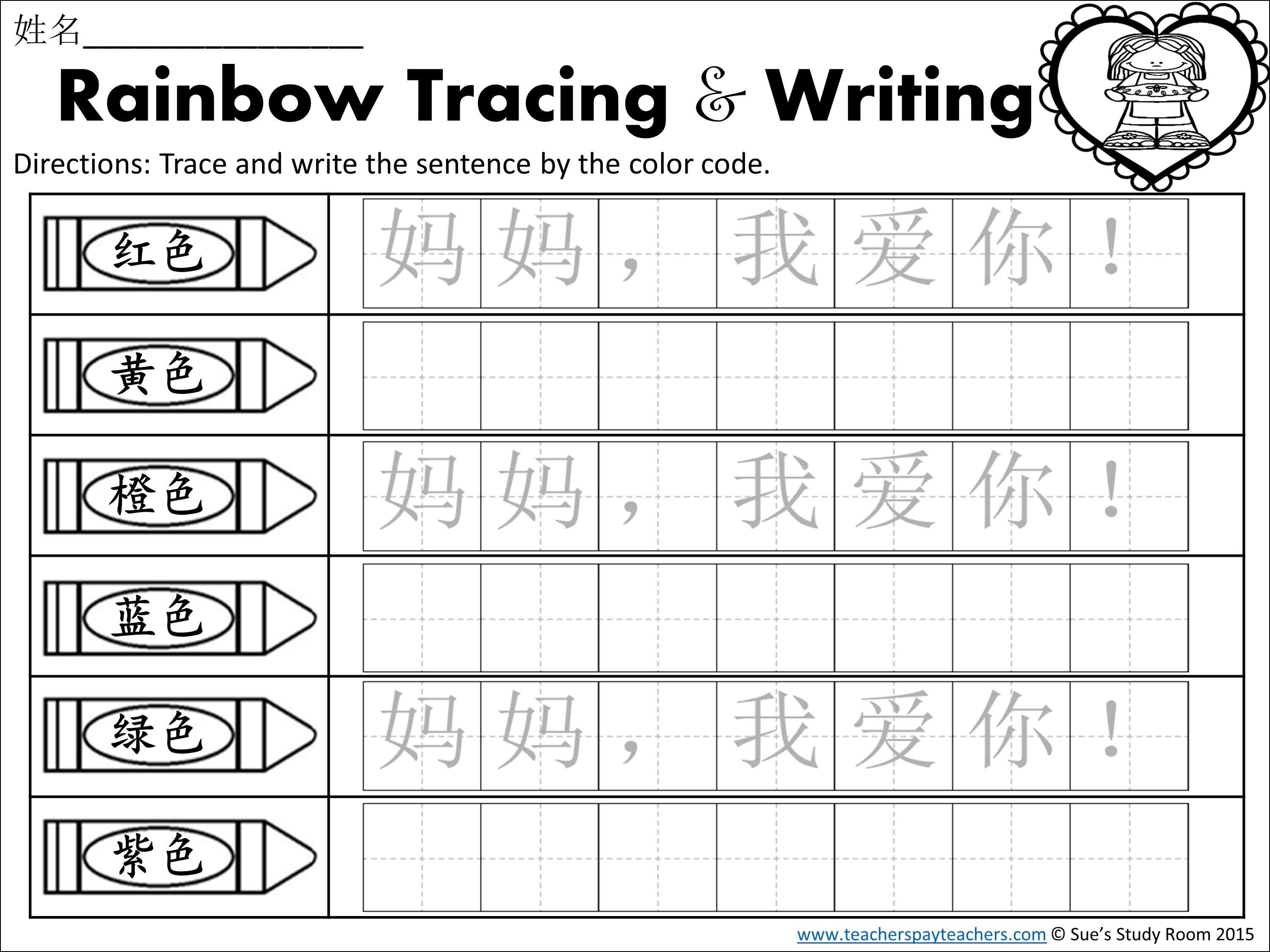 Freebie Mother S Day Rainbow Tracing And Writing Chinese