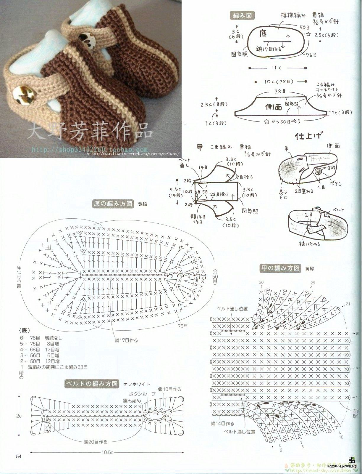 crochet baby booties diagram cadillac bose amp wiring pinterest crocheted