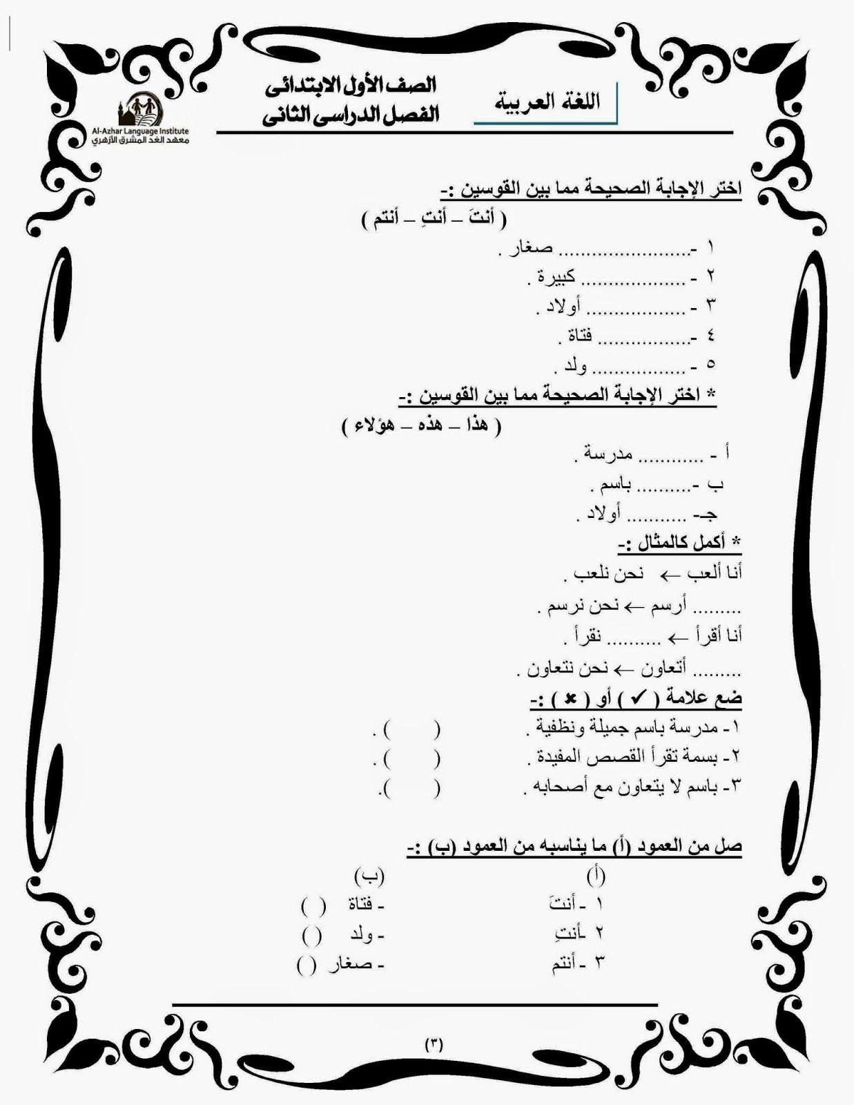 Arabic3