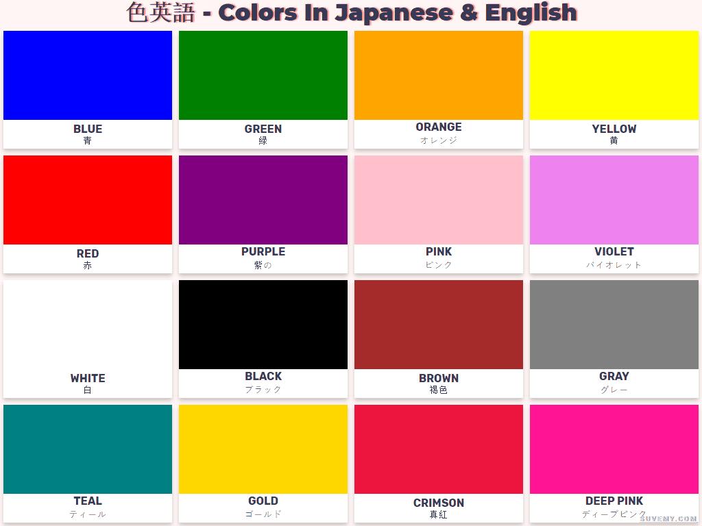 英語での色名のボキャブラリー全リスト - カラーの英語名のリスト完成. The color names in Japanese and English for you ...