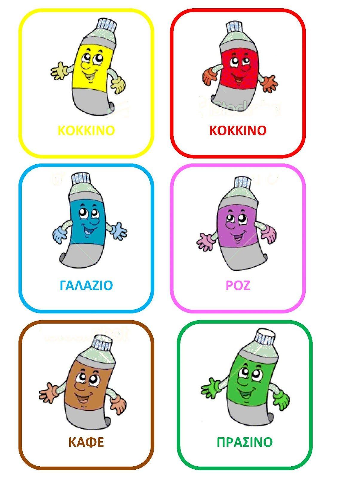 Dreamskindergarten Color