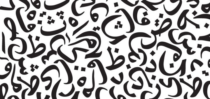 Yaqut. Arabic Online. Reading, Writing, Listening