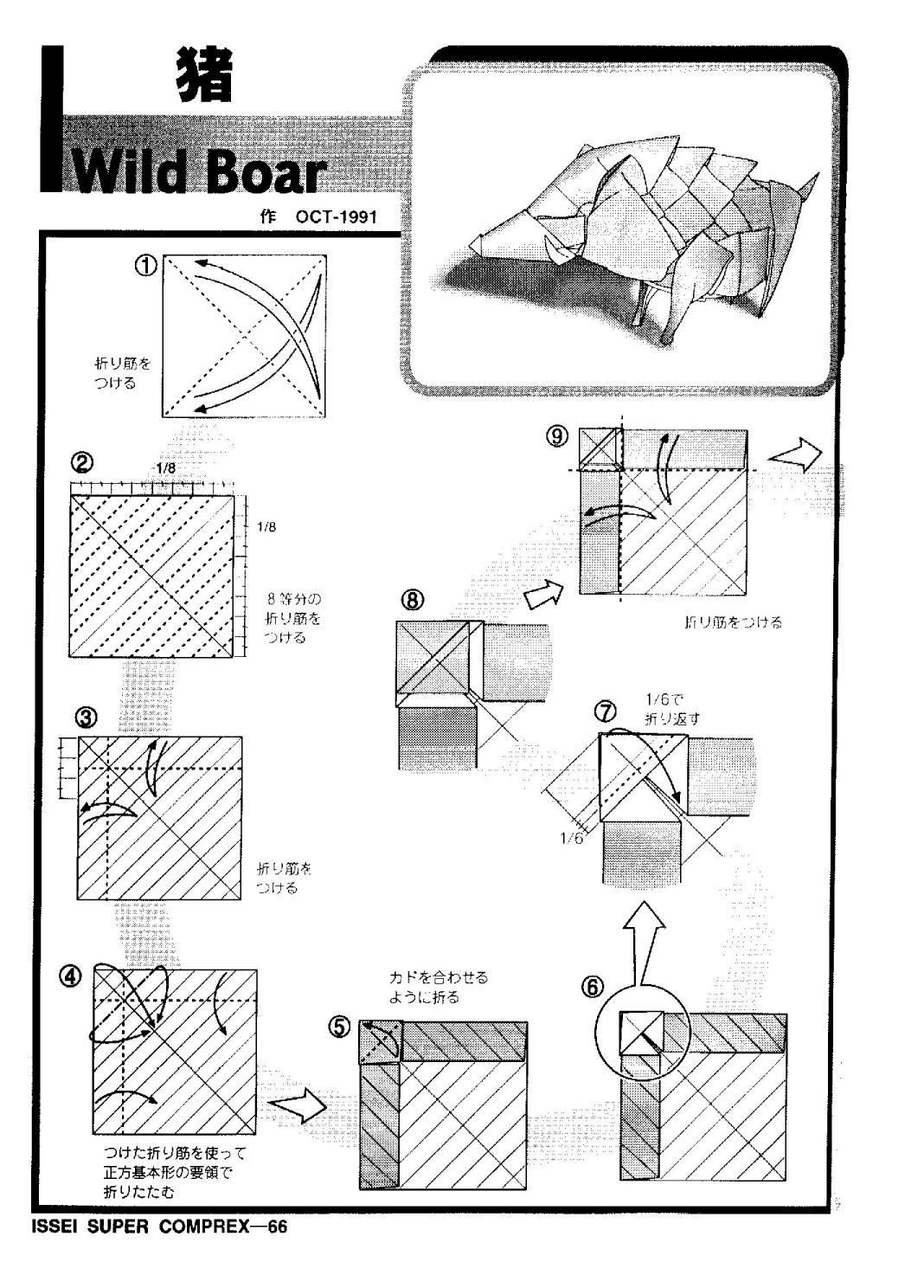 origami wolf instructions diagram eye and ear printable super complex yoshino issei animals newspaper