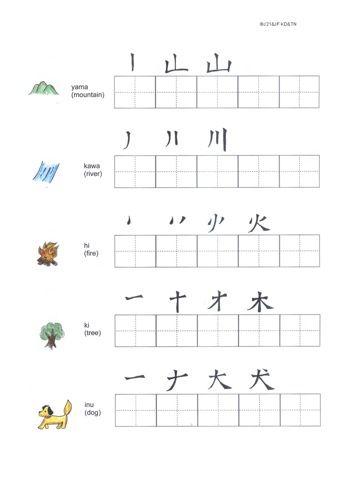 Japanese Kanji Worksheet