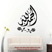 Alhamdulillah Islamic Wall Sticker Muslim Art Arabic ...