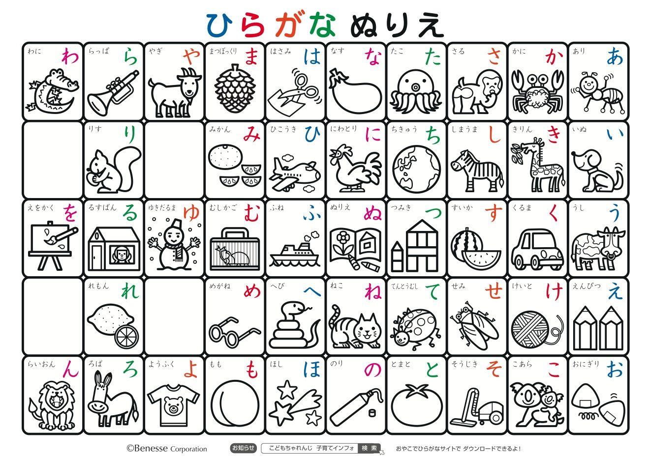 Printable Hiragana Worksheet