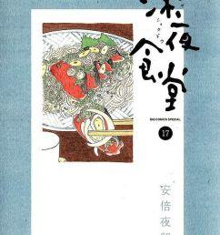 01 17 shinya shokudou vol 01 17 raw [ 800 x 1200 Pixel ]