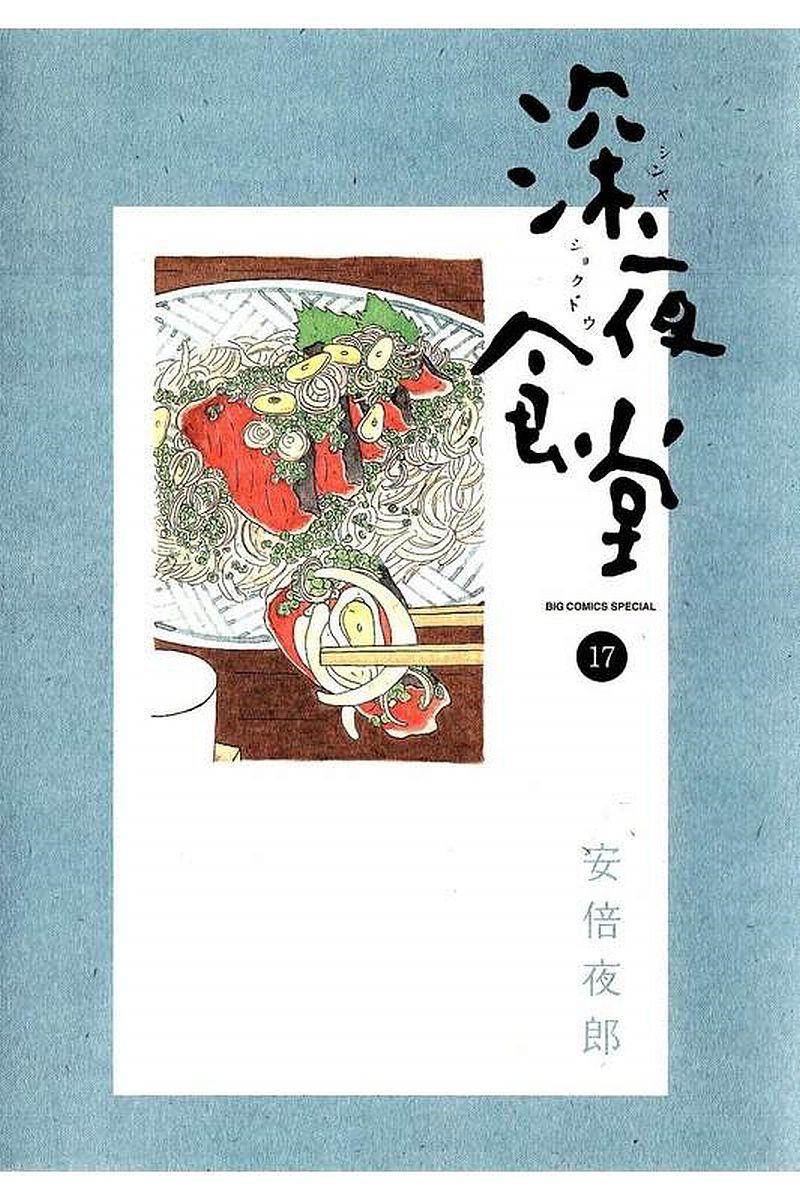 medium resolution of  01 17 shinya shokudou vol 01 17 raw