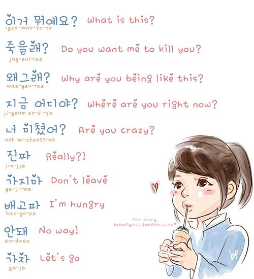 You Are My Love Korean Song Lyrics