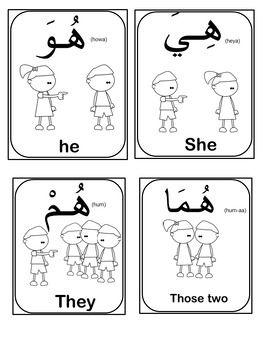 Arabic Pronouns flash cards-(Bundle of 14 flash cards
