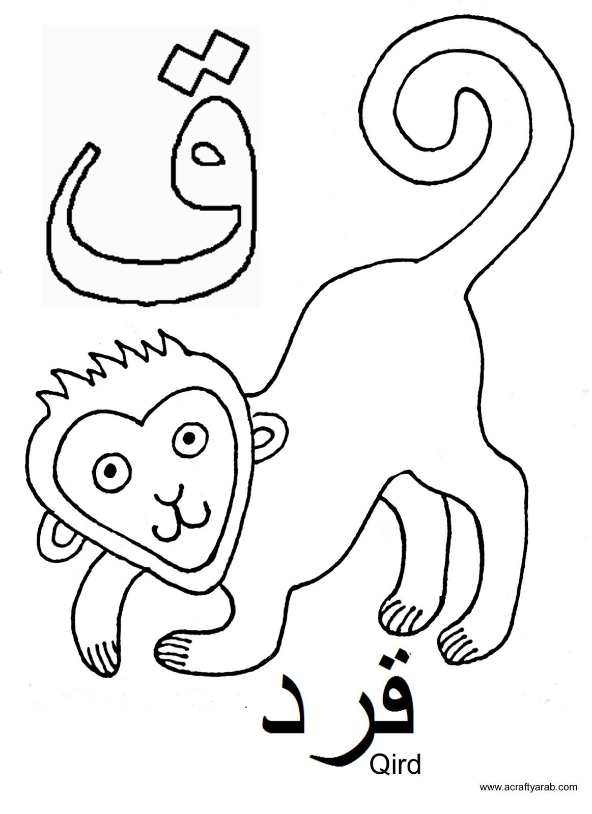 A Crafty Arab Arabic Alphabet Coloring Pages F Is For Qird