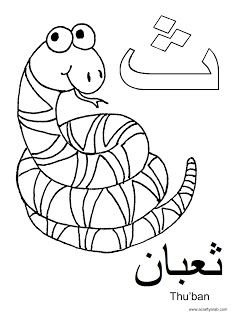 A Crafty Arab: Arabic Alphabet coloring pages...Tha is for
