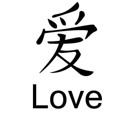 Download Chinese Word Draw 1 Love Stock Vector Image 42879326 ...