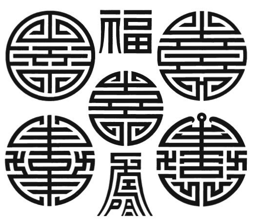 Chinese Shu symbols, or symbols of longevity From the book
