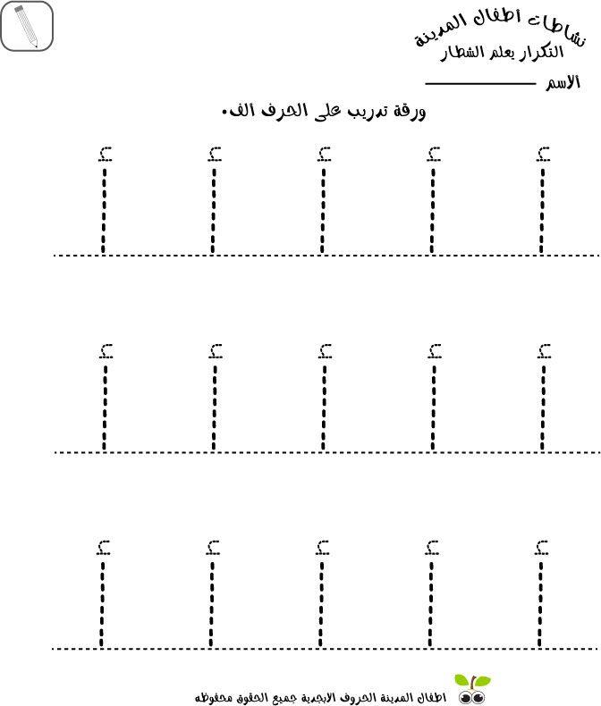 Arabic Alphabet Worksheets Photos