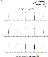 Arabic Alphabet Worksheets Photos - Getadating